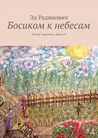 Эд Раджкович - Босиком кнебесам