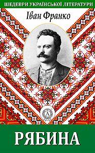 Іван Франко -Рябина