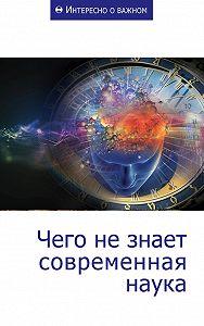 Сборник статей -Чего не знает современная наука