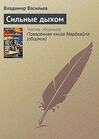 Владимир Васильев -Сильные дыхом