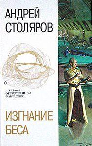Андрей Столяров -Телефон для глухих