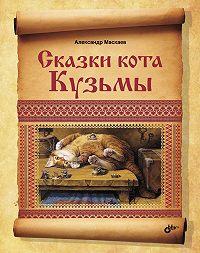 Александр Маскаев - Сказки кота Кузьмы