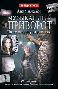 Анна Джейн -Музыкальный приворот. По ту сторону отражения