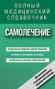 Анастасия Полянина -Самолечение. Полный справочник