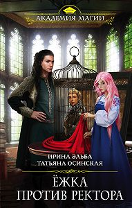 Ирина Эльба -Ёжка против ректора