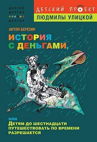 Антон Березин - История с деньгами, или Детям до 16 путешествовать по времени разрешается