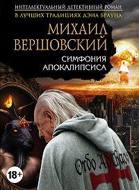 Михаил Вершовский -Симфония апокалипсиса