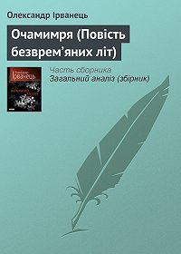 Олександр Ірванець - Очамимря (Повість безврем'яних літ)