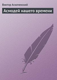 Виктор Аскоченский -Асмодей нашего времени