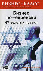 Михаил Абрамович -Бизнес по-еврейски. 67 золотых правил