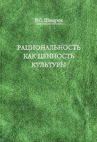 В. С. Швырев -Рациональность как ценность культуры. Традиция и современность