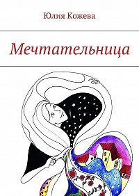 Юлия Кожева -Мечтательница