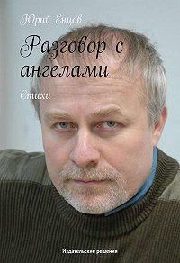 Юрий Енцов - Разговор с ангелами
