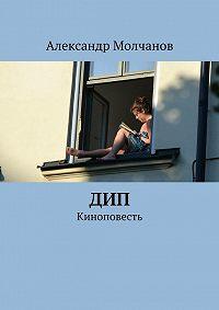 Александр Молчанов -Дип