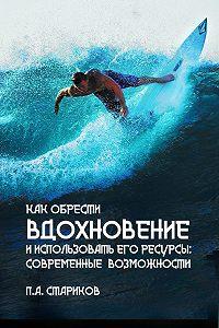 П. Стариков -Как обрести вдохновение и использовать его ресурсы: современные возможности