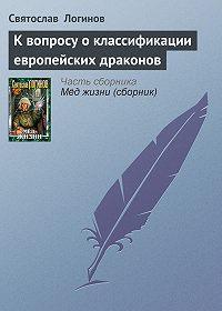 Святослав  Логинов -К вопросу о классификации европейских драконов
