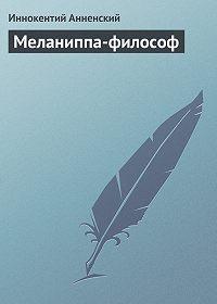 Иннокентий Анненский -Меланиппа-философ