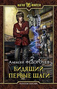 Алексей Федорочев -Видящий. Первые шаги
