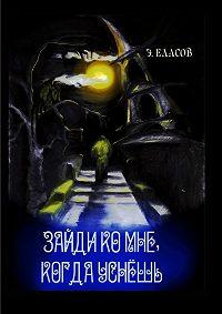 Эдуард Еласов -Зайди ко мне, когда уснёшь