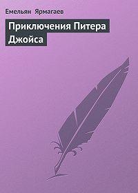 Емельян Ярмагаев -Приключения Питера Джойса