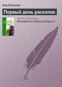 Кир Булычев - Первый день раскопок