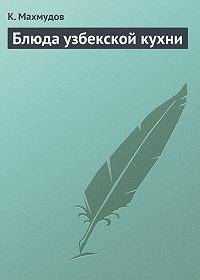 К. Махмудов -Блюда узбекской кухни