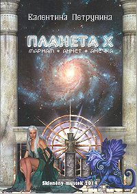 Валентина Петрунина - Планета X: Мариам. Аннет. Анечка