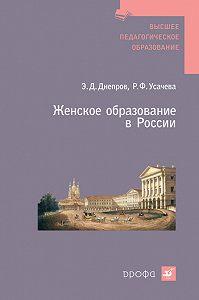 Эдуард Дмитриевич Днепров -Женское образование в России