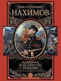 Павел Нахимов -Адмирал Ее Величества России