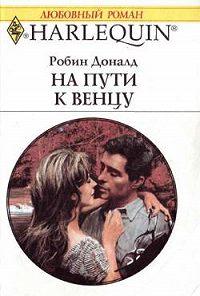 Робин Доналд -На пути к венцу