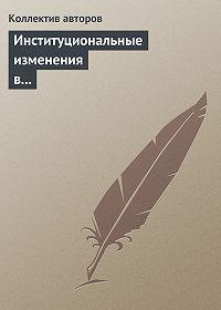 Коллектив авторов -Институциональные изменения в социальной сфере российской экономики