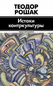 Теодор Рошак -Истоки контркультуры