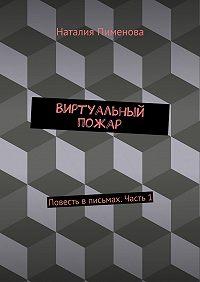 Наталия Пименова - Виртуальный пожар. Повесть вписьмах. Часть1