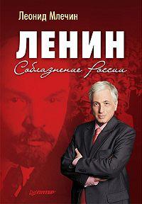Леонид Млечин -Ленин. Соблазнение России