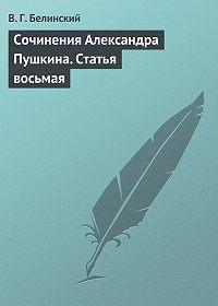 В. Г. Белинский -Сочинения Александра Пушкина. Статья восьмая