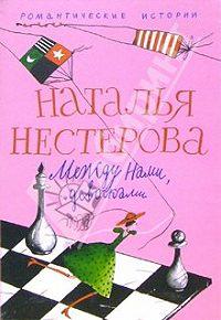 Наталья Нестерова -Между нами, девочками
