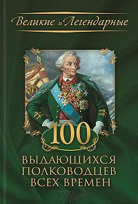 Коллектив авторов -100 выдающихся полководцев всех времен