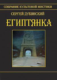 Сергей Дубянский -Египтянка (сборник)