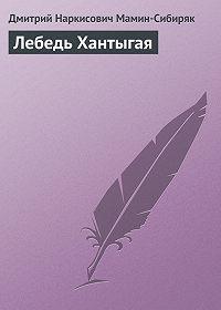 Дмитрий Мамин-Сибиряк -Лебедь Хантыгая
