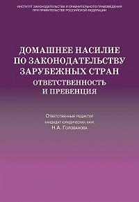 Коллектив Авторов -Домашнее насилие по законодательству зарубежных стран. Ответственность и превенция