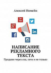 Алексей Номейн -Написание рекламного текста. Продажи через соц. сети инетолько