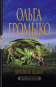 Ольга Громыко -Верховная Ведьма