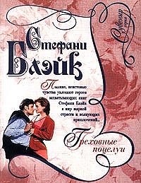 Стефани Блэйк -Греховные поцелуи