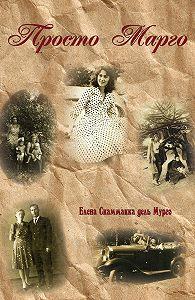 Елена дель Мурго -Просто Марго