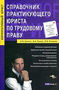 Алексей Сутягин -Справочник практикующего юриста по трудовому праву