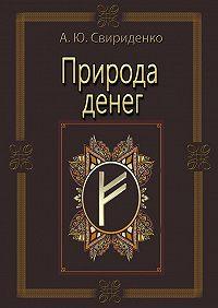 Антон Ю. Свириденко -Природа денег