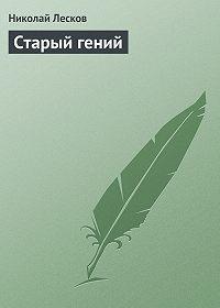 Николай Лесков - Старый гений