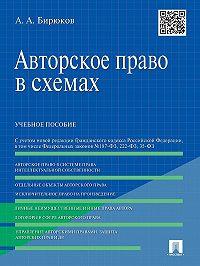 Александр Бирюков - Авторское право в схемах. Учебное пособие