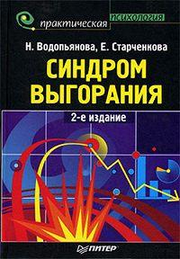 Елена Старченкова -Синдром выгорания