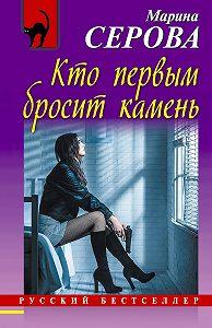 Марина Серова - Кто первым бросит камень